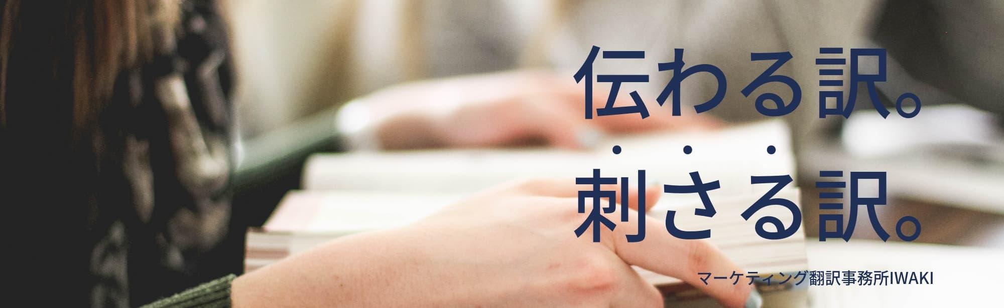マーケティング翻訳事務所IWAKI